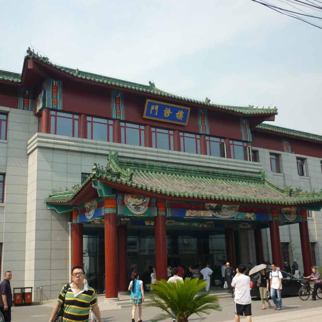 Xiyuan-Hospital-2013-simonblowqigong