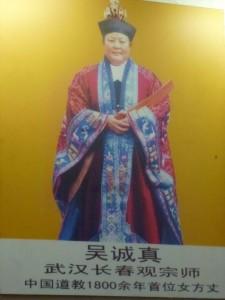 Master-Chengzhen-Wuhan-2012-simonblowqigong.com