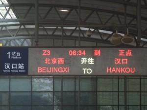 Train-2012-4-Qigong-study-tour-simonblowqigong.com