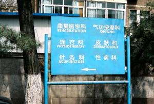 Xiyuan-Hospital-Beijing-2005-Qigong-study-tour-simonblowqigong.com