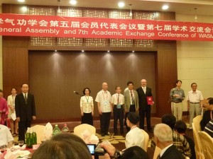 Qigong-Conference-WASMQ-Beijing-2012-demonstration-award ceremony-simonblowqigong.com